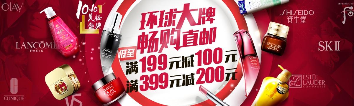 双十美妆节199-100/399-200