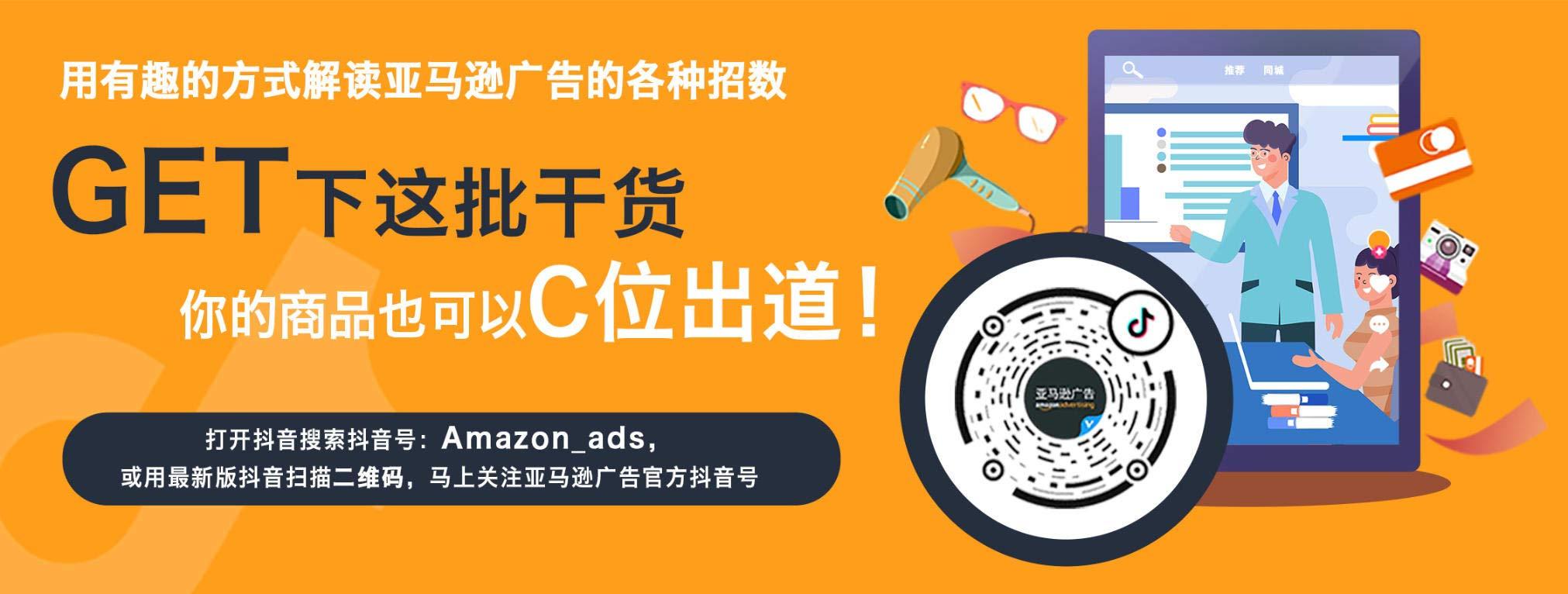 亚马逊广告官方抖音账号全新上线