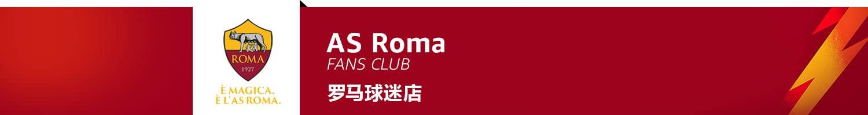 罗马球迷店