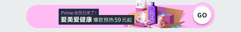 爱美爱健康 爆款预热 59元起