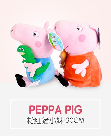 Peppa Pig  粉紅豬小妹 30cm