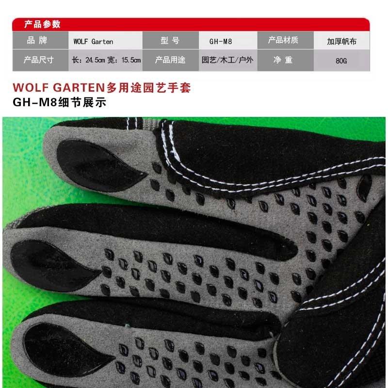 德国进口WOLFGarten防滑耐磨园艺透气工作防护手套 园林男女手套