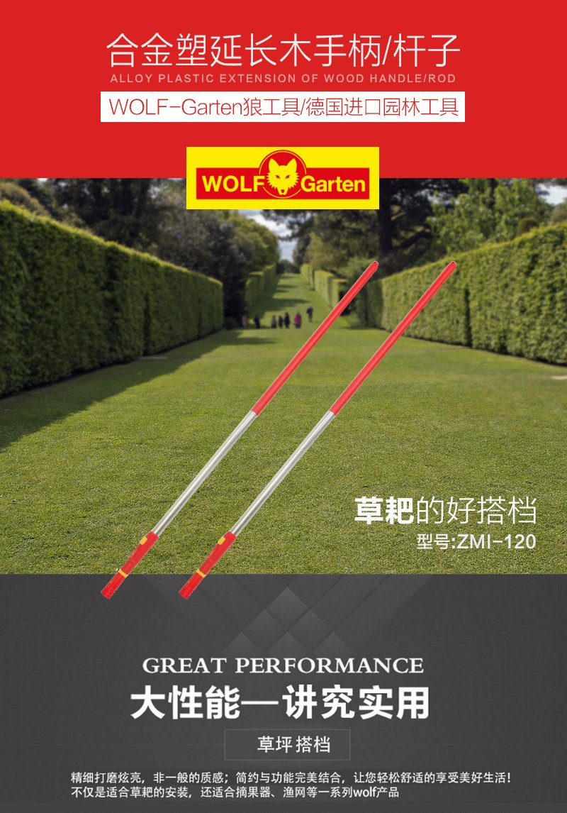 Wolf Garten 德国进口园林工具1.2米合金塑延长木手柄ZMI12