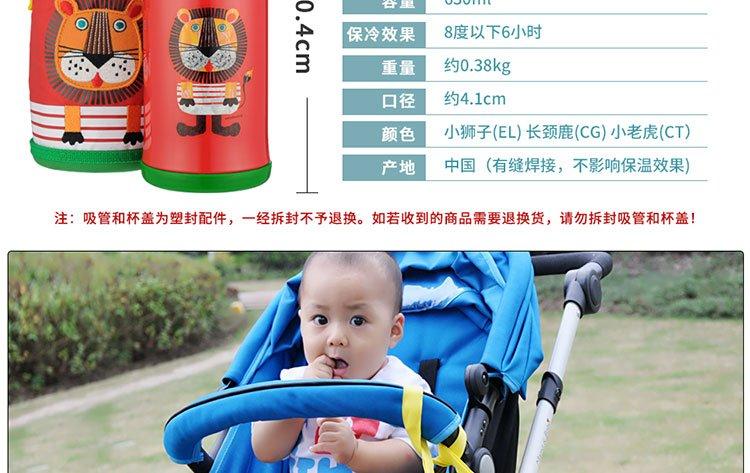 不锈钢儿童真空杯MML-C06C