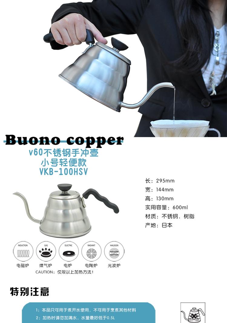 咖啡手冲壶VKB-100HSV