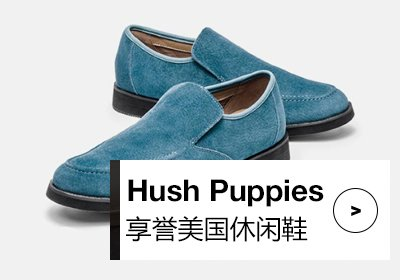 Hush Puppies 暇步士