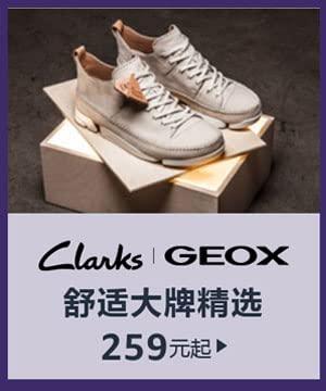 Clarks | ECCO | GEOX