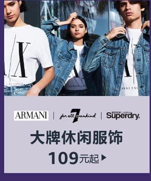 Armani | 7 For All Mankind大牌服饰促销