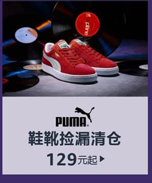 PUMA鞋