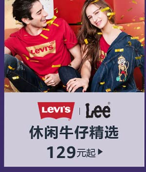 Lee, Levi's等休闲牛仔精选