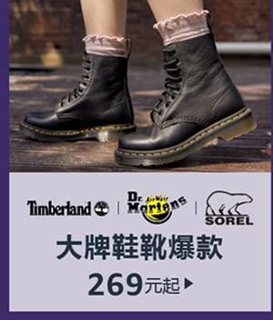大牌鞋靴爆款