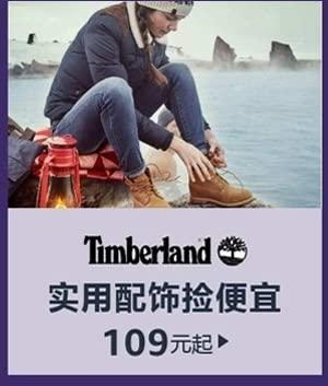 Timberland 实用配饰捡便宜