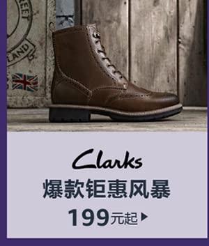 Clarks 爆款钜惠风暴