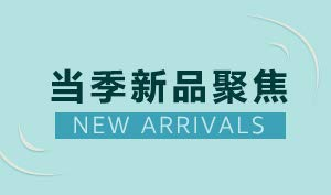 當季新品聚焦 New Arrivals