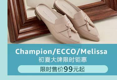 初夏大牌限時鉅惠 Champion/ECCO/Melissa