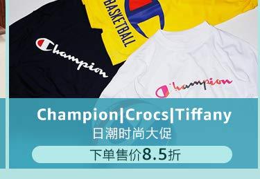 日潮時尚大促 Champion|Crocs|Tiffany