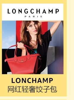 Lonchamp