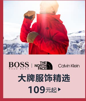 THE NORTH FACE | Hugo Boss | Calvin Klein 大牌服饰精选 109元起
