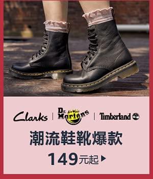 Dr.Martens | Clarks | Timberland 潮流鞋靴爆款 149起
