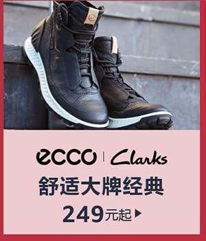 ECCO | Clarks 舒適大牌經典 249起