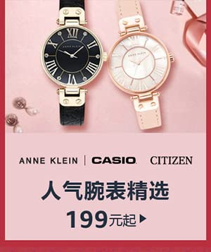 Anne Kelin | CITIZEN | CASIO 人气腕表精选 199起