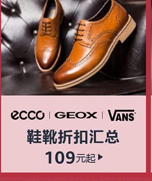 ECCO | Clarks | VANS 鞋靴折扣優選