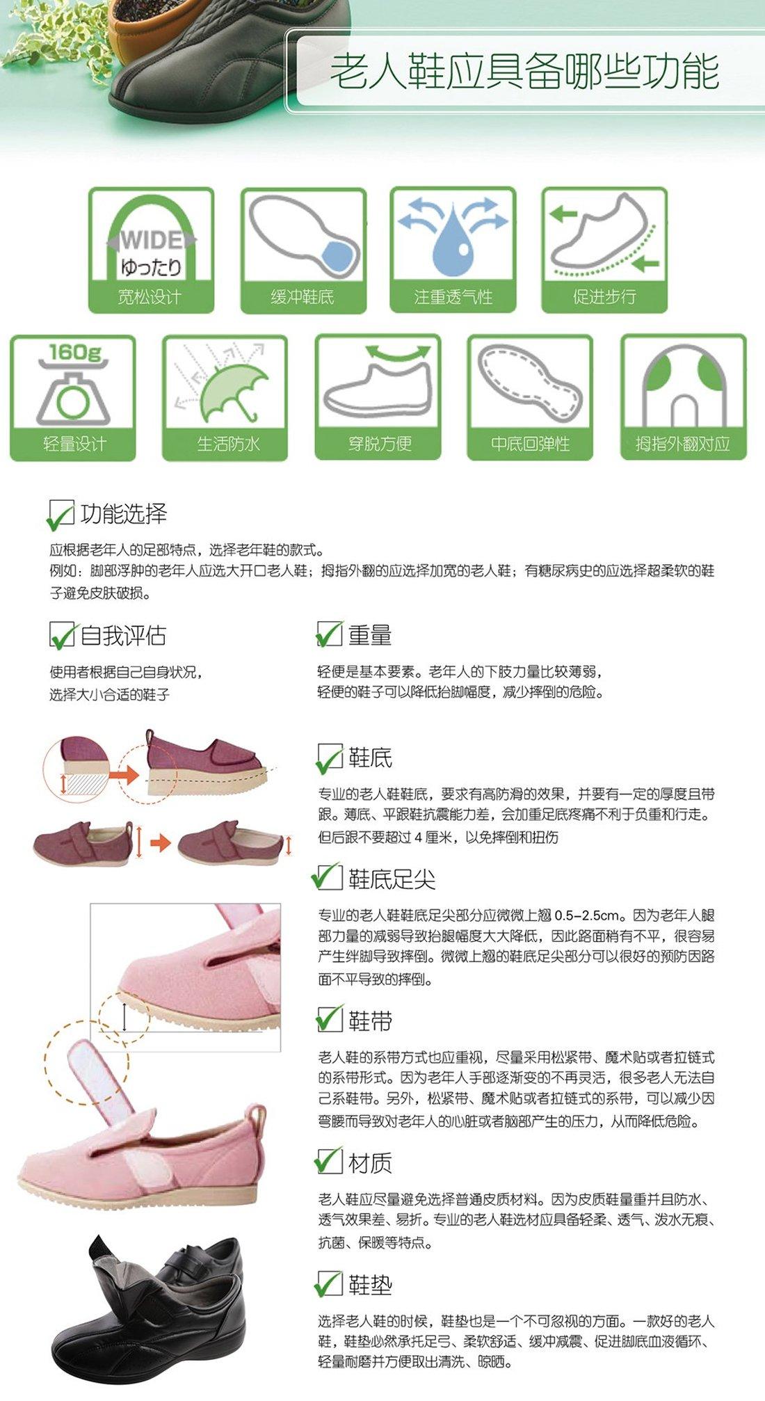如何选购老人鞋