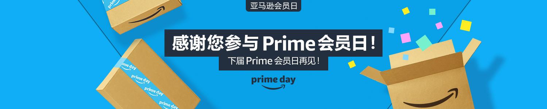 感谢您参与Prime会员日