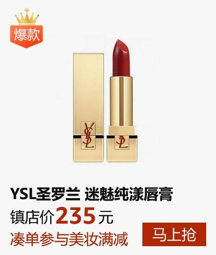 Yves Saint Laurent 圣罗兰 Yves Saint Laurent 迷魅纯漾唇膏 - #01 Le Rouge 3.8g/0.13oz