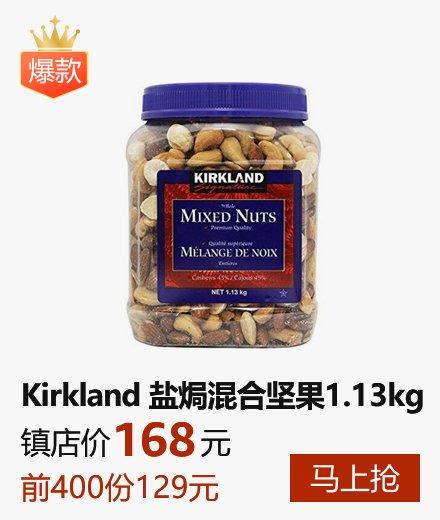 Kirkland柯克兰盐焗混合坚果1.13kg