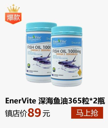 EnerVite 澳乐维他 去腥浓缩深海鱼油软胶囊 1000mg 365粒*2瓶