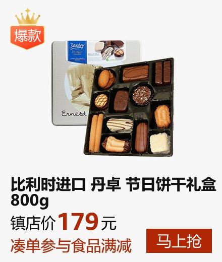 Desobry 丹卓 欧式节日饼干礼盒 800g(比利时进口)