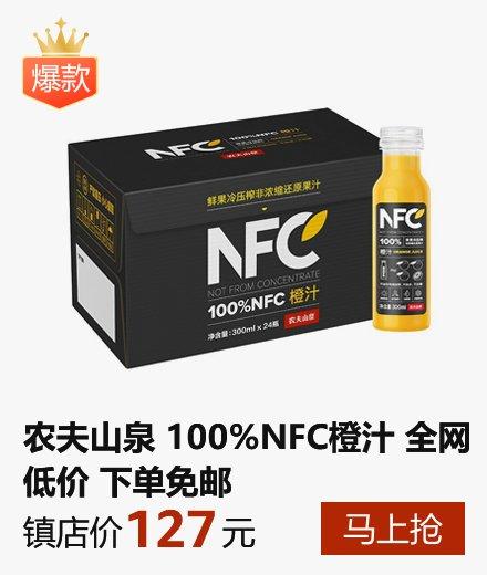 农夫山泉 100%NFC橙汁300ml*24瓶 整箱【包 邮】