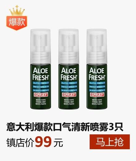 【进口   套装】意大利Aloe Fresh瑷芦清芦荟口气清新喷雾剂15ml*3 去口臭 口腔上火 牙龈出血