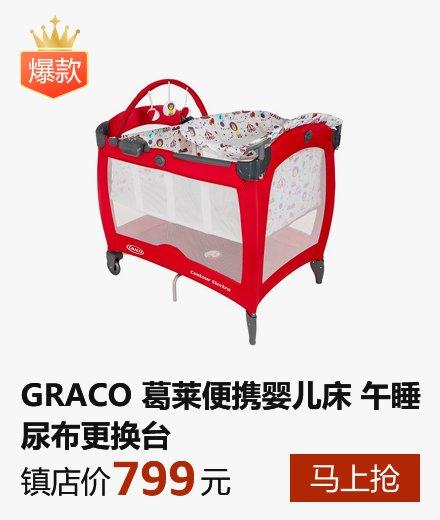 GRACO 葛莱婴儿床便携式儿童游戏床 午睡尿布更换台 (大红色) 1913580