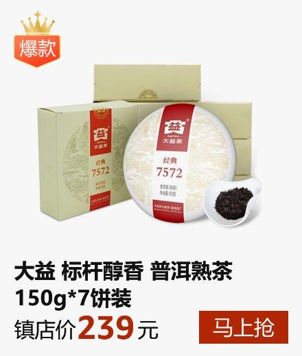 大益 150g*7饼 普洱茶老茶客推荐7572 标杆熟茶饼组合装