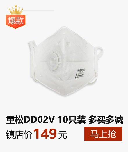 日本重松口罩防尘防雾霾DD02V-N95-2K 带呼吸阀 整包10只装 一包