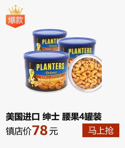 【4罐】美国进口绅士牌planters蜜焗腰果233g*4
