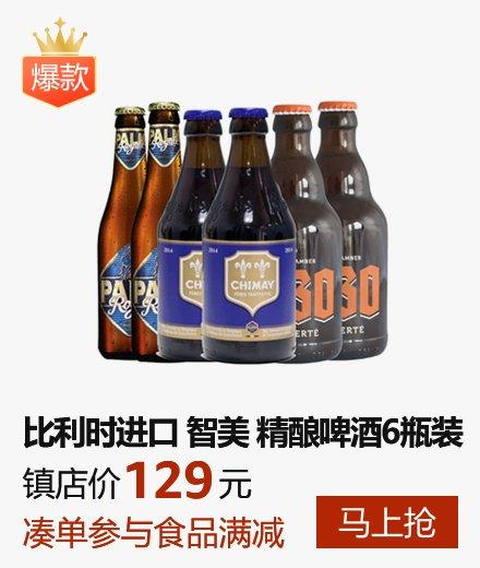 智美 精酿啤酒组合6瓶装 比利时进口 【布马艾尔18年2月到期】 (蓝帽2瓶+布马艾尔2瓶+1830琥珀2瓶)