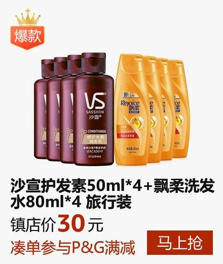 沙宣修护水养护发素50ml*4+飘柔洗发水80ml*4 体验装 介意慎拍