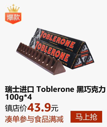 Toblerone瑞士三角 瑞士进口巧克力含蜂蜜及巴旦木糖 口味组合规格可选 (黑巧100g*4)