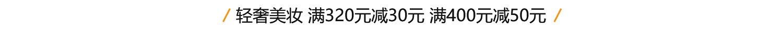轻奢美妆320-30 499-50