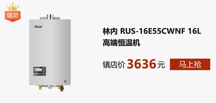 林内Rinnai RUS-16E55CWNF 16L高端恒温机 【恒温舒适沐浴,两个温度记忆键,可配无线遥控器!水量伺服器+燃气比例阀精确控温,大屏幕液晶显示,36重安全防护,3年免费包修!】