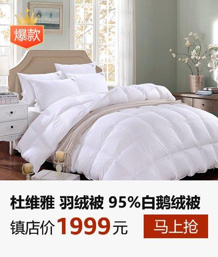 Downia 杜维雅 羽绒被 万豪 同款定制 95%白鹅绒被 220*240cm (填充物1400克)