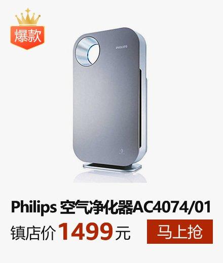 (新国标产品)Philips 飞利浦 空气净化器 AC4074/01