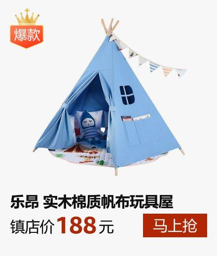 乐昂 中性童 印第安儿童帐篷 实木棉质帆布玩具屋 LA-YDA (供应商直送)
