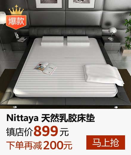 Nittaya妮泰雅 泰国商业部推荐 原装纯天然乳胶床垫居家薄床垫榻榻米垫床褥 2.5CM乳胶抗菌棉 (180*200cm)