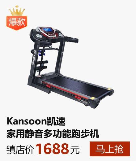 Kansoon凯速 家用多功能豪华升级电动跑步机 2.5HP马达 40CM超宽跑带 (按摩哑铃扭腰仰卧起坐)双层跑台液晶显示USB面板带MP3800D PLUS+