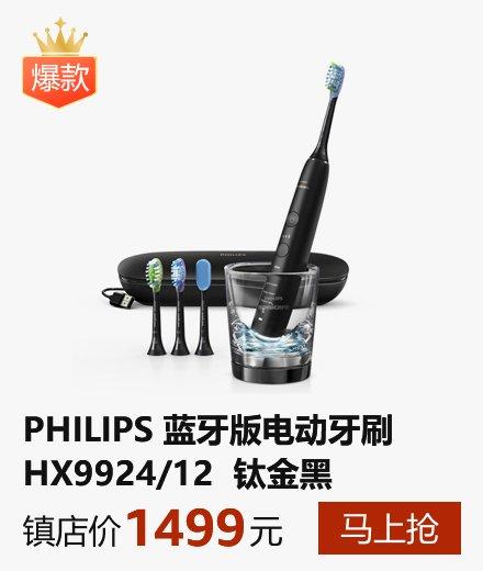 philips 飞利浦 sonicare diamondclean 9924 hx9924 电动 牙刷 钻石 电动牙刷 HX9924/12 钻石 亮白 智能型 充电 式成人 声波 震动牙刷 蓝牙版 钛金黑