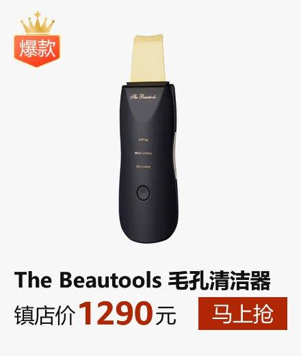 The Beautools Rocklean 日本进口 24K纳米金 毛穴清洁器 黑金版 家用 去黑头 TBR-02G